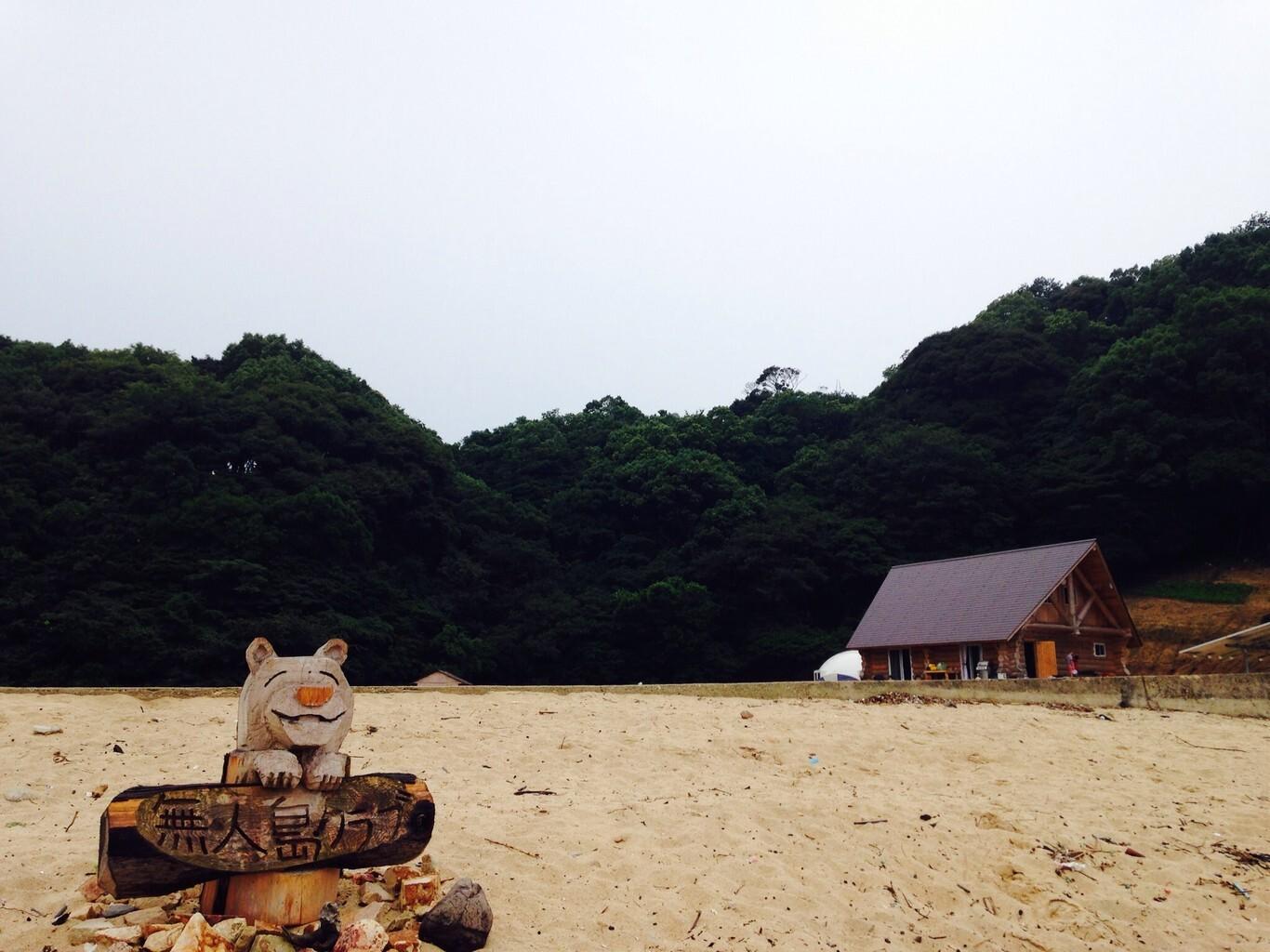 ありが島リゾート の写真p1413